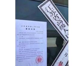 格力董明珠造车梦破碎:南京银隆被查封