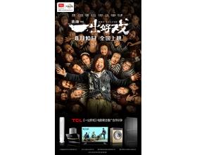 黄渤的《一出好戏》,TCL带你在欢笑中看到人性