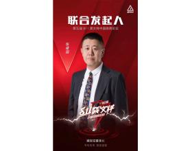2018藏御堂携手龚文