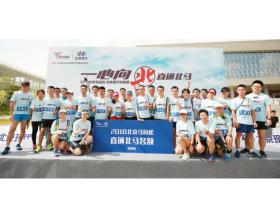 精彩回顾:北京现代训练营跑过的城