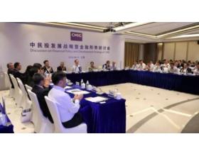 中民投举办发展战略暨金融形势研讨