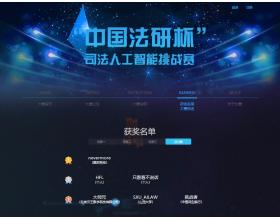 """国双勇夺""""中国法研杯""""司法人工智能挑战赛冠军"""