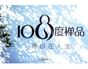 108度禅意生活京城启动品牌加盟会