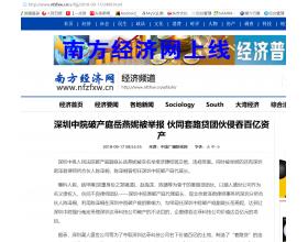 深圳中院破产庭岳燕妮被举报 伙同套路贷团伙侵吞百亿资产