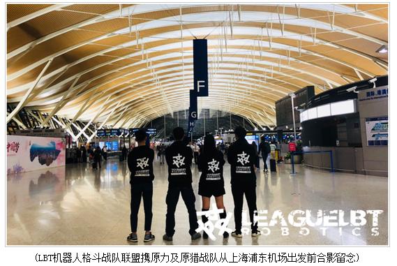 为国争光助力中国机器人格斗产业,LBT机器人格斗战队在世界大赛喜获佳绩