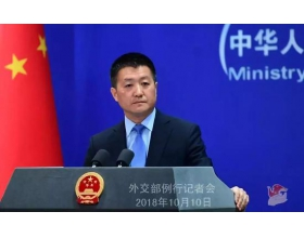 美国领导人又威胁2670亿 外交部:中