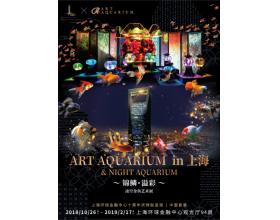 轰动日本的ART AQUARIUM金鱼艺术展,将在上