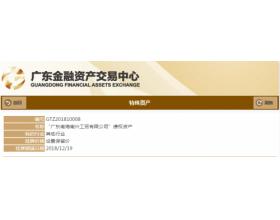 荧兴源集团《南兴工贸债权资产项目》在广东金融资产交易中心成功挂牌