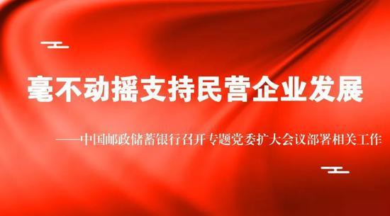 中国邮政储蓄银行:毫不动摇支持民