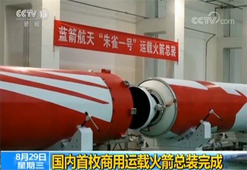 """中国首枚民营运载火箭""""朱雀一号"""""""