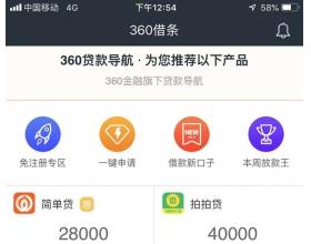 """360金融赴美上市 股票代码拟定为""""QFIN"""""""