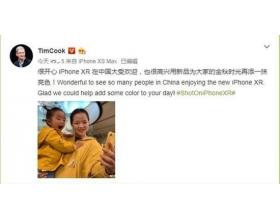 苹果CEO库克官微:iPhone XR在中国