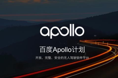 百度CEO李彦宏:百度 Apollo L4级