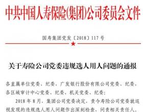 媒体曝中国人寿多名高管因违规被处