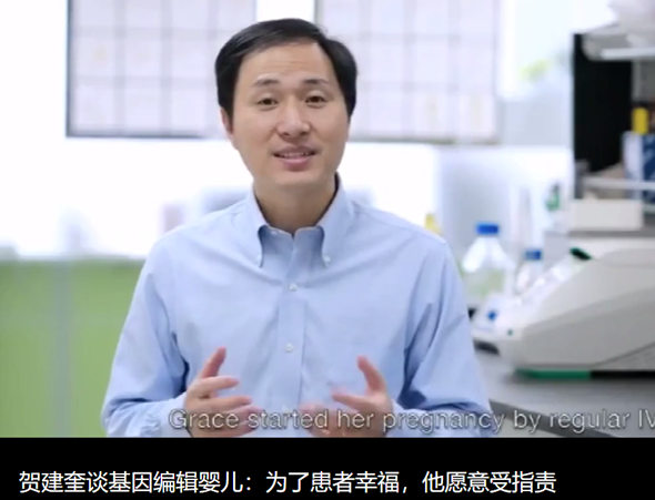 南科大副教授贺建奎因对胚胎进行CC