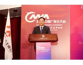 2018中国主大会