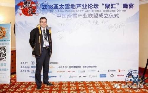 """2019亚太雪地产业论坛""""聚汇""""晚宴即将举行"""