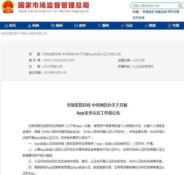 市场监管总局中央网信办:开展App安全认证工作