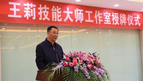 茅台集团党委书记、董事长、总经理李保芳讲话