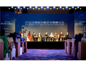 首届国际沙画艺术高峰论坛在北京举行