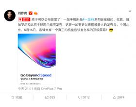 刷新感官体验 一加新品将搭载顶级屏幕 5月16日发布