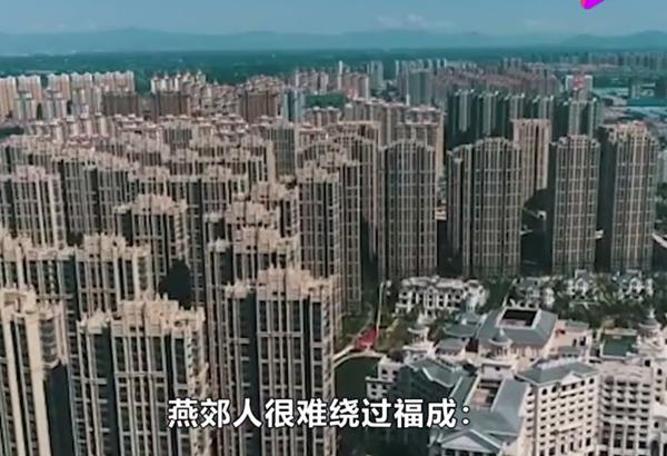 燕郊首富李福成因旗下公司遭调查引关注