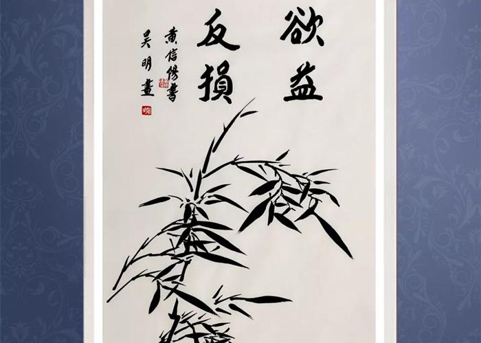 黄信阳书法《道德经》成语50则之六