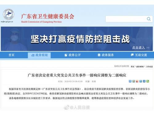广东一级应急响应调整为二级