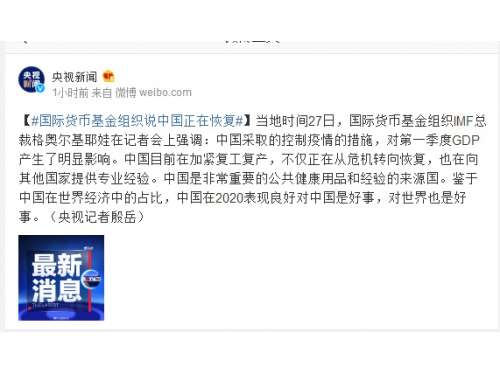 国际货币基金组织说中国正在恢复