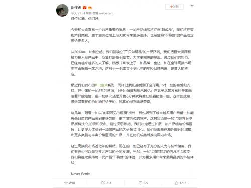刘作虎:一加将扩充产品线,为更多用户带来好产品