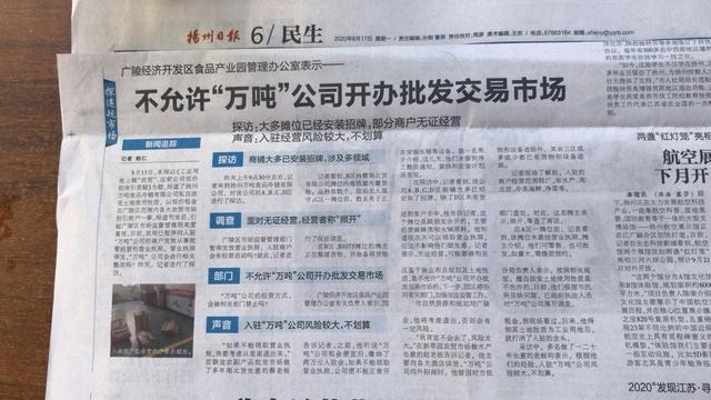 扬州:工业用地建市场 是否为翻