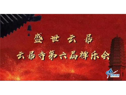 """云居寺第六届""""盛世云居""""禅乐会唱响静琬广场"""