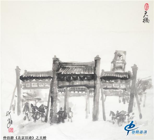仲泊游水墨寻影《北京旧迹》之天桥