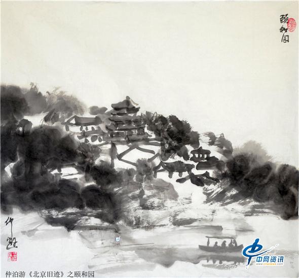 仲泊游水墨寻影《北京旧迹》之颐和园