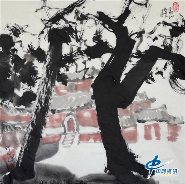 仲泊游水墨寻影《北京旧迹》之碧云寺