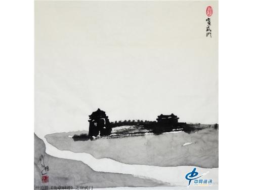 仲泊游水墨寻影《北京旧迹》之宣武门
