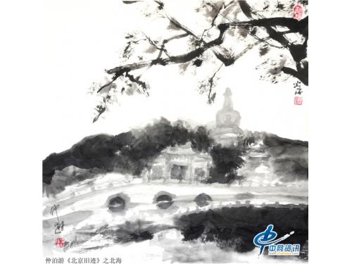 仲泊游水墨寻影《北京旧迹》之北海