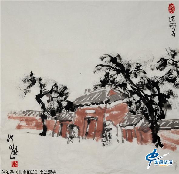 仲泊游水墨寻影《北京旧迹》之法源寺