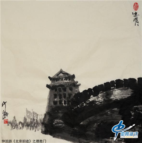 仲泊游水墨寻影《北京旧迹》之德胜门