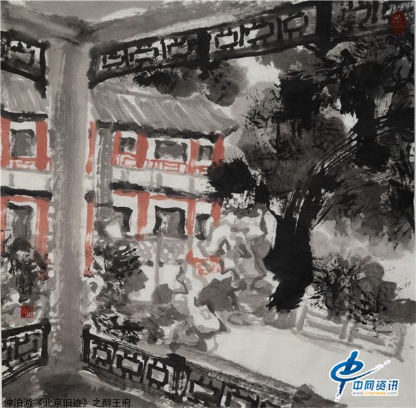 仲泊游水墨寻影《北京旧迹》之醇王府