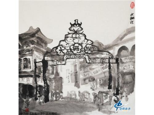 仲泊游水墨寻影《北京旧迹》之大栅栏