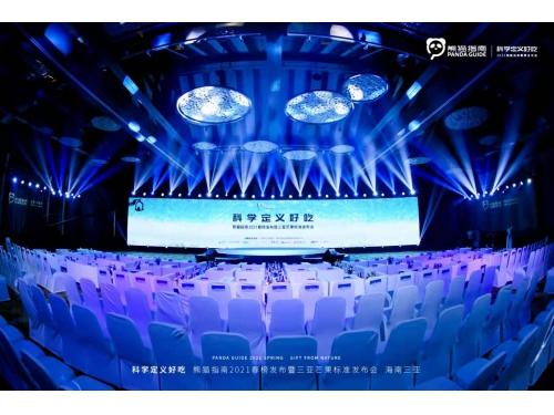 熊猫指南2021春榜发布 聚焦中国品质农业发展