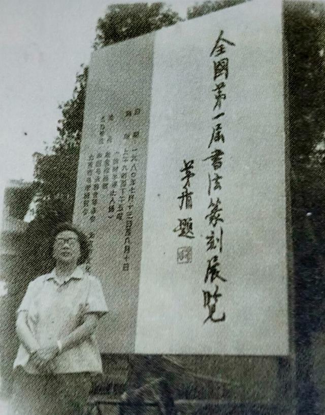 宋伯平:中国书法家协会的实际创始人是李文放,而并非舒同!