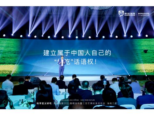 熊猫指南,重塑万亿农业市场格局