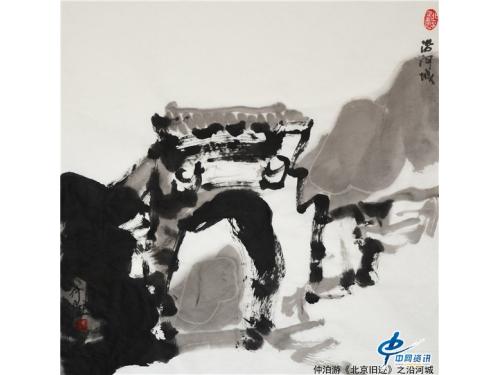 仲泊游水墨寻影《北京旧迹》之沿河城