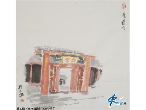 仲泊游水墨寻影《北京旧迹》百辑之府学胡同